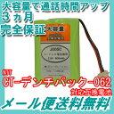 NTT コードレス子機用充電池 【CT-デンチパック-062 対応互換電池】 J005C 【メール便送料無料】