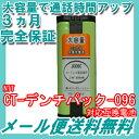 NTT コードレス子機用充電池 【CT-デンチパック-096 対応互換電池】 J006C 【メール便送料無料】