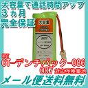 NTT コードレス子機用充電池 【CT-デンチパック-086 / 087 対応互換電池】 J007C 【メール便送料無料】