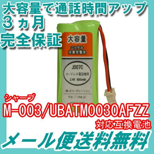 シャープ (SHARP) M-003 / UBA...の商品画像