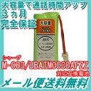 シャープ ( SHARP ) コードレス子機用充電池 【 M-003 / UBATM0030AFZZ / HHR-T406 / BK-T406 対応互換電池 】 J007C 【メール便送料無料】