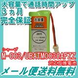 【メール便】 シャープ ( SHARP ) コードレス子機用充電池 【UBATM0030AFZZ / M-003 対応互換電池】 J007C 【RCP】 02P08Feb15