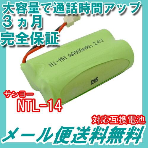 サンヨー ( SANYO ) コードレス子機用充電池 【 NTL-14 / HHR-T315 / BK-T315 対応互換電池 】 J008C 【メール便送料無料】
