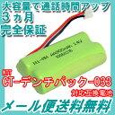 NTT コードレス子機用充電池 【CT-デンチパック-033 対応互換電池】 J014C 【メール便送料無料】