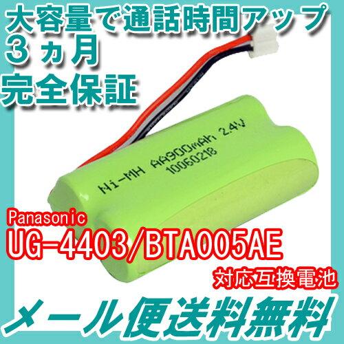 パナソニック (panasonic) コードレス子機用充電池【 UG-4403 / BTA005AE / HHR-T317 / BK-T317 対応互換電池 】J014C 【メール便送料無料】