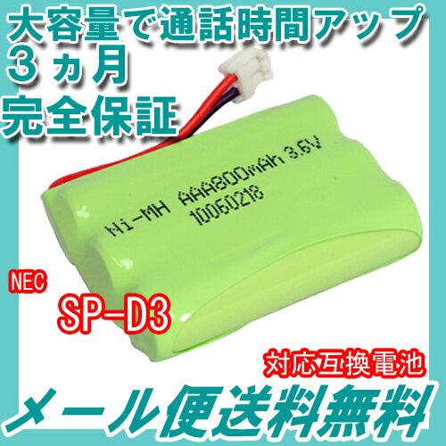 NEC SP-D3 対応互換電池 【コードレス子...の商品画像