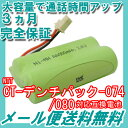 NTT コードレス子機用充電池 【CT-デンチパック-074 / 080 対応互換電池】 J010C 【メール便送料無料】