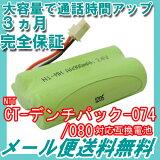 【メール便】 シャープ ( SHARP ) コードレス子機用充電池 【UX-BTK1 / N-141対応互換電池】 J010C 【RCP】 02P01Mar15