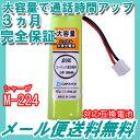 シャープ ( SHARP ) コードレス子機用充電池 【M-224 対応互換電池】 J016C 【メール便送料無料】 02P03Dec16