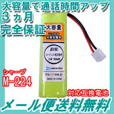 シャープ ( SHARP ) コードレス子機用充電池 【M-224 対応互換電池】 J016C 【メール便送料無料】
