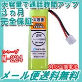 シャープ ( SHARP ) コードレス子機用充電池 【M-224 対応互換電池】 J016C 【メール便送料無料】 02P01Oct16
