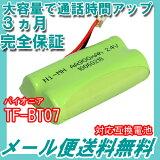 �ѥ����˥� (Pioneer) �����ɥ쥹�ҵ��ѽ����� �� TF-BT07 HHR-T313 / BK-T313 �б��ߴ����� ��J013C �ڥ��������̵����