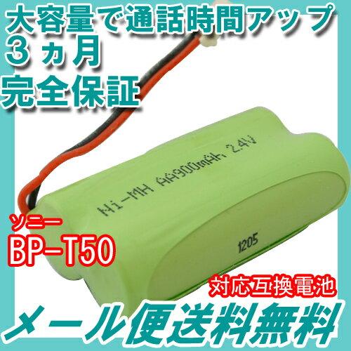 ソニー ( SONY ) コードレス子機用充電池 【BP-T50 対応互換電池】 J009C 【メール便送料無料】
