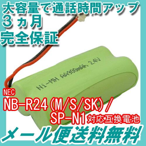 NEC NB-R24 (M/S/SK) / SP...の商品画像