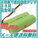 ユニデン ( Uniden ) コードレス子機用充電池 【UXB1 / UXB2 対応互換電池】 J009C 【メール便送料無料】
