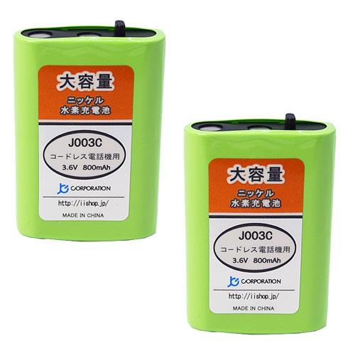 2個セット NTT コードレス子機用充電池 【CT-デンチパック-092 対応互換電池】 J003C 【メール便送料無料】