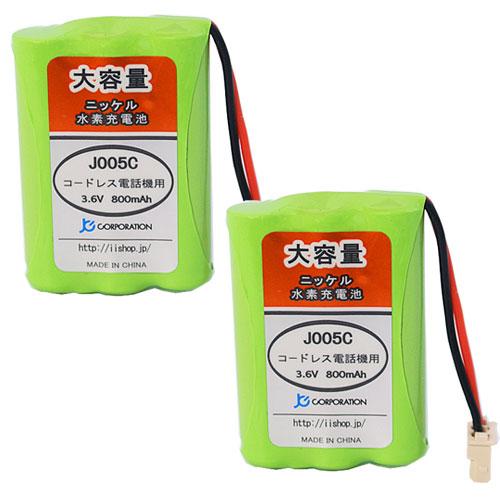 2個セット シャープ (SHARP) A-002 / UBATM0025AFZZ / UBATMA002AFZZ / HHR-T402 / BK-T402 対応互換電池 【コードレス子機用充電池】【J005C】【メール便送料無料】 | 子機用充電池 バッテリー 充電池 電池 充電式電池 ニッケル水素電池 互換 コードレス子機用充電池
