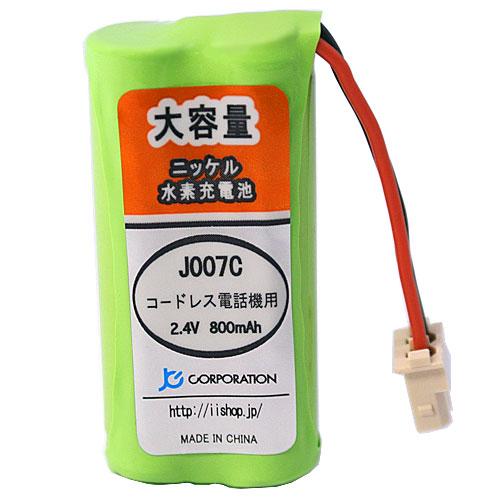 キャノン ( canon ) コードレス子機用充電池 【HBT500 対応互換電池】 J007C 【メール便送料無料】