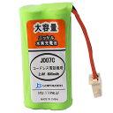 シャープ (SHARP) M-003 / UBATM0030AFZZ / HHR-T406 / BK-T406 対応互換電池 【コードレス子機用】【J007C】【メール便送料無料】 | 子機用充電池 バッテリー 充電池 電池 互換 充電電池 子機用 コードレス 子機電池 2.4v 電話