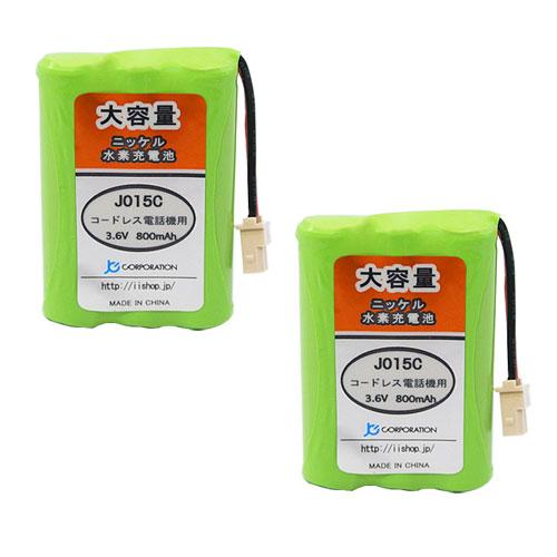 2個セット サンヨー (SANYO) NTL-200 / TEL-BT200 / BK-T411 対応互換電池 【J015C】 【メール便送料無料】 | バッテリー 充電池 電池 充電式電池 ニッケル水素電池 互換バッテリー 互換 コードレス 子機 コードレス電話 電話 コードレス電話機用電池 電話機 電話子機