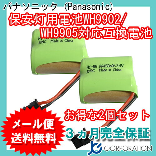 2個セット パナソニック(panasonic) ホーム保安灯 交換品用充電池 WH9905/WH9902 互換電池 J019C 【メール便送料無料】