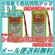 【メール便送料無料】2個セット シャープ ( SHARP ) コードレス子機用充電池 【 M-003 / UBATM0030AFZZ / HHR-T406 / BK-T406 対応互換電池 】 J007C 02P27May16