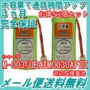 2個セット シャープ ( SHARP ) コードレス子機用充電池 【 M-003 / UBATM0030AFZZ / HHR-T406 / BK-T406 対応互換電池 】 J007C 【メール便送料無料】 02P03Dec16