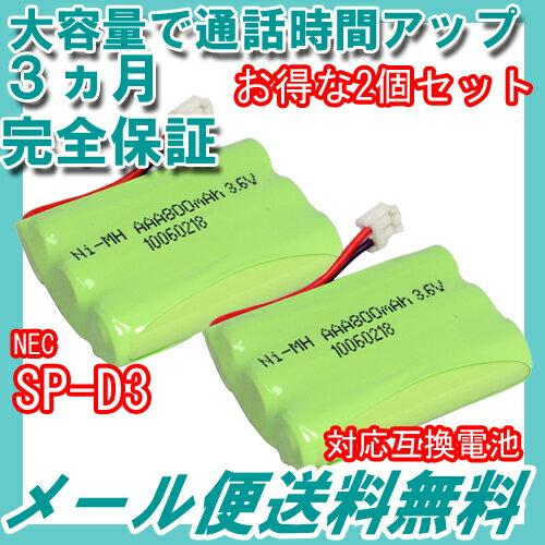 2個セット NEC コードレス子機用充電池 【S...の商品画像