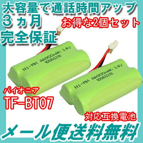 2個セット パイオニア (Pioneer) コードレス子機用充電池 【 TF-BT07 / HHR-T313 / BK-T313 対応互換電池 】J013C 【メール便送料無料】