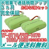 2個セット パイオニア ( Pioneer ) コードレス子機用充電池 【TF-BT10 / FEX1079 / FEX1080 / FEX1090 対応互換電池】 J001C 【メール便送料無料】 02P03Dec16
