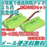 2個セット パナソニック (panasonic) コードレス子機用充電池【 UG-4403 / BTA005AE / HHR-T317 / BK-T317 対応互換電池 】J014C 【メール便送料無料】