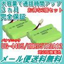2個セット パナソニック (panasonic) コードレス子機用充電池【 UG-4405 / HHR05TA3A12 / HHR-T401 /BK-T401 対応互換電池 】 J011C 【メール便送料無料】