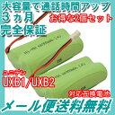 2個セット ユニデン ( Uniden ) コードレス子機用充電池 【UXB1 / UXB2 対応互換電池】 J009C 【メール便送料無料】