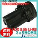 【大容量】 マキタ(makita) 掃除機 インパクトドライバ 電動工具用 互換 リチウムイオンバッテリー 10.8V 2.0Ah 【BL1013】【194550-6】【194551-4】対応 【あす楽対応】【送料無料】