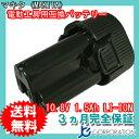 マキタ(makita) 掃除機 インパクトドライバ 電動工具用 互換 リチウムイオンバッテリー 10.8V 1.5Ah 【BL1013】【194550-6】【194551-4】対応 【あす楽対応】【送料無料】