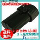 【大容量】 マキタ(makita) 掃除機 電動工具用 リチウムイオン 互換バッテリー 7.2V 2.0Ah 【BL7010】【A-47494】対応 【あす楽対応】【送料無料】