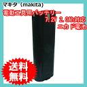 マキタ(makita) 電動工具用 ニカド 互換 バッテリー 7.2V 2.0Ah 【7000】【7002】【7033】対応 (L) 【あす楽対応】【送料無料】