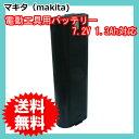マキタ(makita) 電動工具用 ニカド 互換バッテリー 7.2V 1.3Ah 【7000】【7002】【7033】対応 (L) 【あす楽対応】【送料無料】