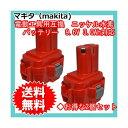 2個セット マキタ(makita) 電動工具用 互換ニッケル水素バッテリー 9.6V 3.0Ah 【9120】【9122】【9100】【9100A】【9101A】【9102】対応 【あす楽対応】【送料無料】