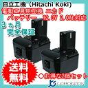 2個セット 日立工機(Hitachi Koki) 電動工具用 ニカド 互換 バッテリー 12.0V 2.0Ah 【EB1214L】【EB1214S】【EB1220BL】【EB1212S】対応 【あす楽対応】【送料無料】
