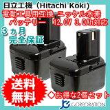 2個セット 日立工機(Hitachi Koki) 電動工具用 ニッケル水素 互換 バッテリー 12.0V 3.0Ah 【EB1214L】【EB1214S】【EB1220BL】【EB1212S】対応 【あす楽対応】【送料無料】