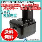 日立工機(Hitachi Koki) 電動工具用 ニッケル水素 互換 バッテリー 12.0V 3.0Ah 【EB1214L】【EB1214S】【EB1220BL】【EB1212S】対応 【あす楽対応】【送料無料】