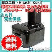日立工機(Hitachi Koki) 電動工具用 ニッケル水素 互換 バッテリー 12.0V 3.0Ah 【EB1214L】【EB1214S】【EB1220BL】【EB1212S】対応 【あす楽対応】【送料無料】 02P03Sep16