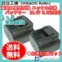 2個セット 日立工機(Hitachi Koki) 電動工具用 ニッケル水素 互換バッテリー 24.0V 3.3Ah 【EB2430R】対応 【あす楽対応】【送料無料】