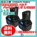 2個セット 日立工機(Hitachi Koki) 電動工具用 ニカド 互換 バッテリー 9.6V 2.0Ah 【EB9】【EB9S】【EB914S】【EB912S】対応 【あす楽対応】【送料無料】