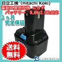 日立工機(Hitachi Koki) 電動工具用 ニカド 互換 バッテリー 9.6V 2.0Ah 【EB9】【EB9S】【EB914S】【EB912S】対応 【あす楽対応】【送料無料】
