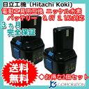 2個セット 日立工機(Hitachi Koki) 電動工具用 ニッケル水素 互換 バッテリー 9.6V 2.1Ah 【EB9】【EB9S】【EB914S】【EB912S】対応 【あす楽対応】【送料無料】