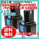 2個セット 日立工機(Hitachi Koki) 電動工具用 ニッケル水素 互換 バッテリー 9.6V 3.0Ah 【EB9】【EB9S】【EB914S】【EB912S】対応 【あす楽対応】【送料無料】