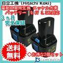 2個セット 日立工機(Hitachi Koki) 電動工具用 ニッケル水素 互換 バッテリー 9.6V 3.3Ah 【EB9】【EB9S】【EB914S】【EB912S】対応 【あす楽対応】【送料無料】 02P03Dec16