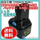 日立工機(Hitachi Koki) 電動工具用 ニッケル水素 互換 バッテリー 9.6V 3.3Ah 【EB9】【EB9S】【EB914S】【EB912S】対応 【あす楽対応】【送料無料】